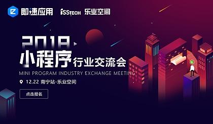 互动吧-2018即速应用小程序行业交流会-南宁站