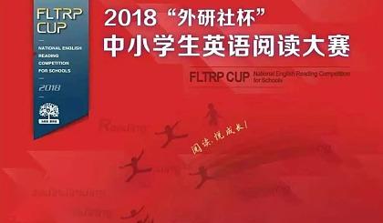 """互动吧-2018""""外研社杯""""中小学生英语阅读大赛厦门赛区决赛开始报名!"""