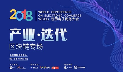 互动吧-2018世界电子商务大会—区块链专场千人大会