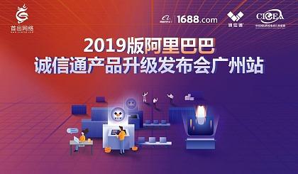 互动吧-新升级,新商机∣2019版阿里巴巴诚信通升级发布会-广州站,震撼来袭!