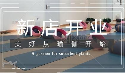 互动吧-【新店开业】小黑裙瑜伽首入扬州,报名预约免费瑜伽课,更有机会抢瑜伽年卡
