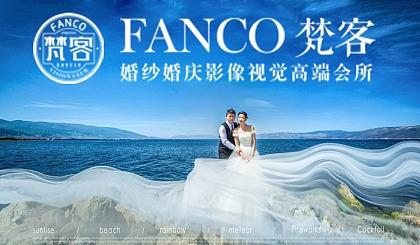 互动吧-梵客婚纱摄影高端会所年终钜惠,定婚纱照就送全新婚纱
