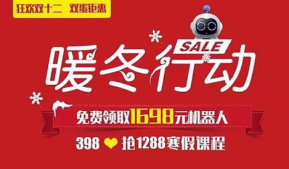 互动吧-会理东方跆拳道/398元抢寒假班1288课程抢现金** 抢1698智能机器人