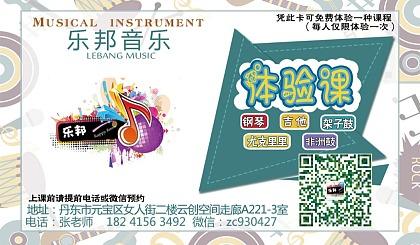 互动吧-乐邦音乐寒假体验课 双十二  正式开启!!!新生报名大量优惠
