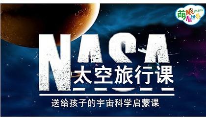 互动吧-【NASA特供】专为孩子打造的太空视频课