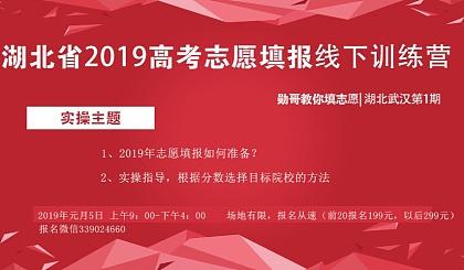 互动吧-湖北省2019年高考志愿填报线下训练营