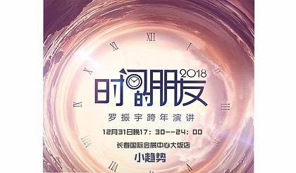 """互动吧-罗振宇2018""""时间的朋友""""跨年演讲(长春站) 今晚见!"""