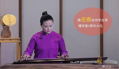 互动吧-跟巫娜老师学古琴 公益课2节