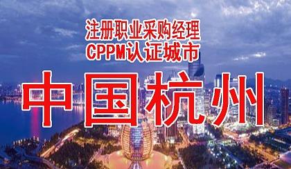 互动吧-采购培训---2019年7月杭州注册职业采购经理cppm资格认证培训考试