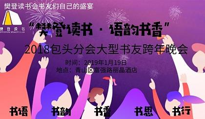 """互动吧-""""樊登读书●语韵书香""""-2018包头分会书友跨年晚会"""