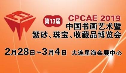互动吧-第13届中国书画艺术暨紫砂珠宝收藏品博览会