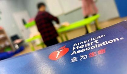 互动吧-AHA国际最权威急救证书Heart Saver® First Aid CPR AED 训培——南京