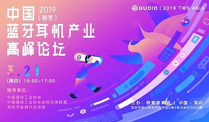 互动吧-2019(春季)中国蓝牙耳机产业高峰论坛