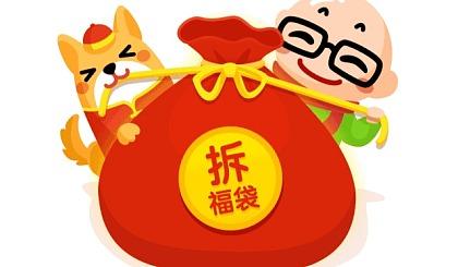 互动吧-【阳光宝宝新春福袋预售】8.8元=1060元???这个事情搞的有点大!!!