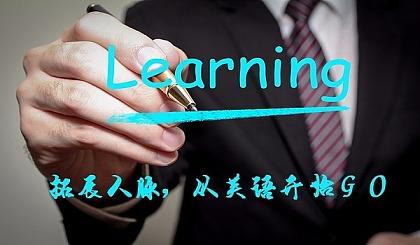 互动吧-解密你的英语难题,从口语开始,助你职场晋升