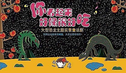 互动吧-【大连】凡创文化●大型恐龙主题实景童话剧《你看起来好像很好吃》