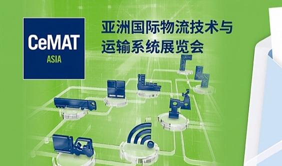 2020上海物流展-亚洲国际物流技术与运输展览会