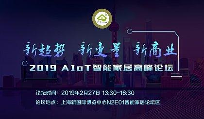 互动吧-新趋势 新变量 新商业  2019 AIoT智能家居高峰论坛