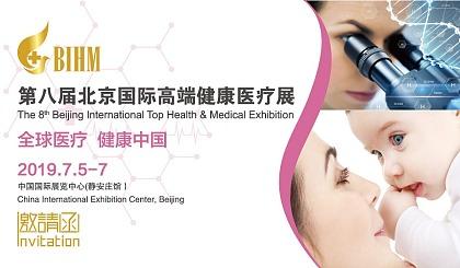 互动吧-2019第八届北京国际高端健康医疗展览会(BIHM)
