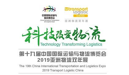 互动吧-第十九届中国国际运输与物流博览会暨2019亚洲物流双年展
