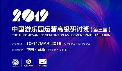 互动吧-2019中国游乐园运营高级研讨班(第三届)