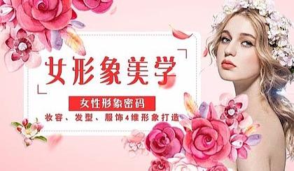 互动吧-7月7日  周二  杭州女神打造计划—— 带你玩转化妆&发型&服装搭配&衣橱管理