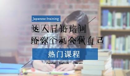 互动吧-【南京日语免费体验课】感觉学了日语无法开口?给你个机会做自己!