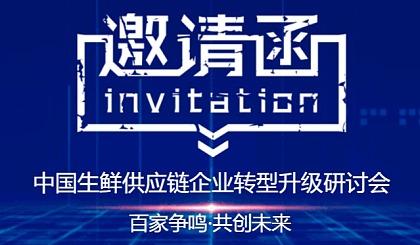 互动吧-中国生鲜供应链企业转型升级研讨会