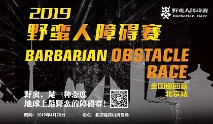 互动吧-报名 2019野蛮人障碍赛全国巡回赛-北京站开放报名!