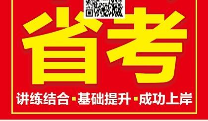 互动吧-2019贵州公务员招考全程备考(免费)