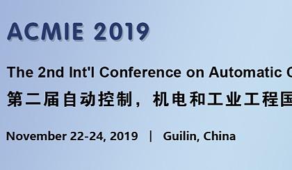 互动吧-【EI检索】第二届自动控制,机电和工业工程国际会议 (ACMIE 2019)