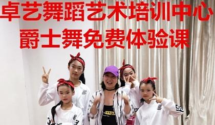 互动吧-卓艺舞蹈(东源校区),2月23日免费体验(爵士舞)课!约定你!