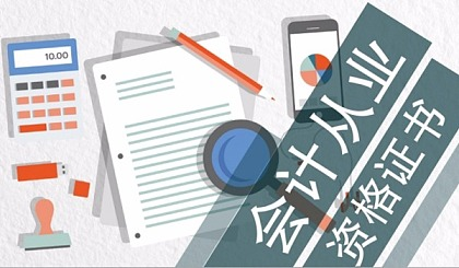 互动吧-【恩施会计培训免费试听课】核心课程+专题讲座+分组案例讨论!