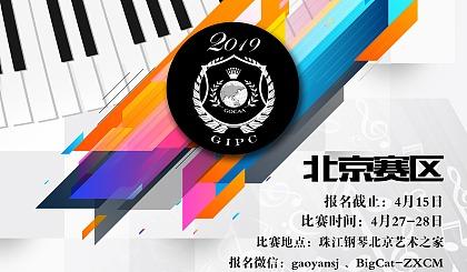 互动吧-【北京赛区】 初赛报名表︱2019第七届全球杰出少年演奏家选拔赛