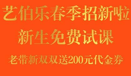 互动吧-艺伯乐春季招新啦(新学期优惠不封顶)