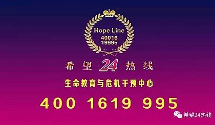 互动吧-【上海希望24热线志愿者】招生简章(2019年10月26-27日)