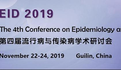 互动吧-第四届流行病与传染病学术研讨会(EID 2019)