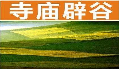 互动吧-广西百色辟谷公司哪里学,辟谷是四季的养生之道!(每月全国开班)