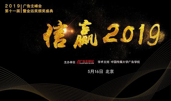 第十一届广告主峰会暨金远奖颁奖盛典