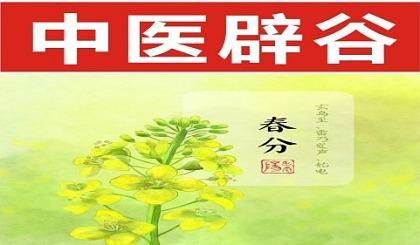 互动吧-湖南郴州辟谷训练营哪里学,辟谷是以养心来养神、养身!(每月全国开班)