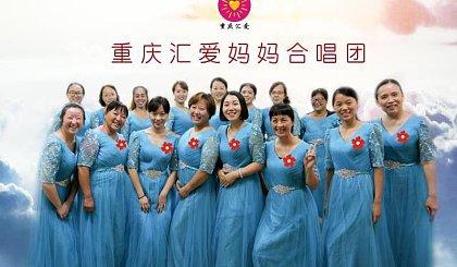 """互动吧-喘息服务之音乐疗愈:""""汇爱妈妈合唱团""""19年即将开课现招募新团员"""