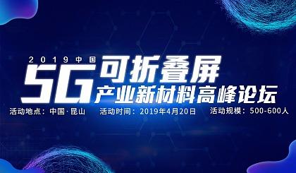 互动吧-2019年军民两用新材料大会(5G/折叠屏专题论坛)