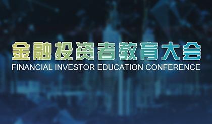 互动吧-FIEC金融投资者教育大会-苏州