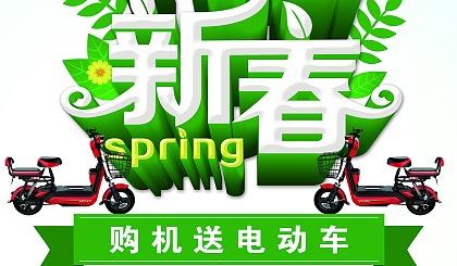 互动吧-约惠新春,低碳出行,诚丰手机,购机送电动车。
