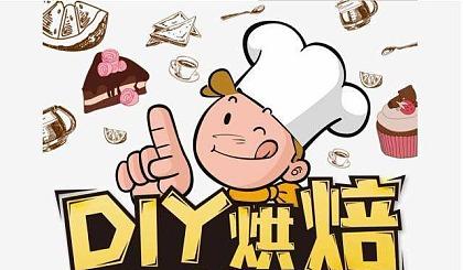 互动吧-情动典雅•外教DIY亲子互动烘焙,免费6寸蛋糕等你来领!