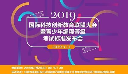 互动吧-2019国际科技创新教育联盟大会暨青少年编程等级考试标准发布会