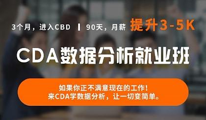 互动吧-CDA数据分析就业班体验课,每周仅限10个名额