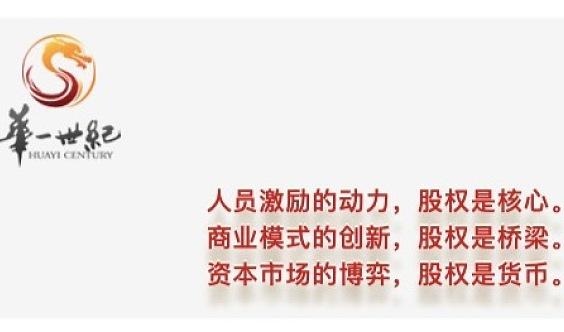 第13期《公司控制权与股权激励》方案导入总裁班,2020年6月12-13日