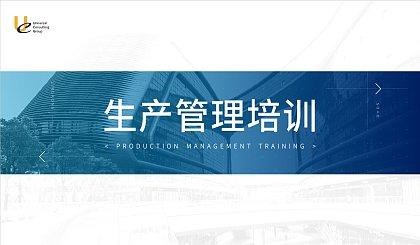互动吧-生产管理培训