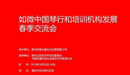 互动吧-如微中国琴行和培训机构发展春季交流会暨中国乐器协会助力师资考核
